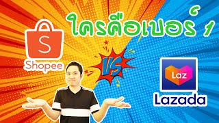 Shopee V Lazada ใครคือเบอร์ 1 Marketplace ในประเทศไทย screenshot 3