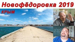 КРЫМ / Новофёдоровка 2019 / Готовность к сезону