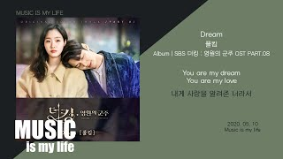 Cover images 폴킴 (Paul Kim) - Dream (더킹 : 영원의 군주 OST PART.08) / 가사