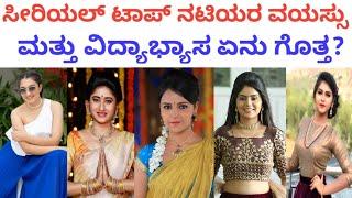 ಕನ್ನಡ ಸೀರಿಯಲ್ ನಟಿಯರ ವಯಸ್ಸು ಮತ್ತು ವಿದ್ಯಾಭ್ಯಾಸ ಏನು? | Kannada Serial Actress Age & Qualification