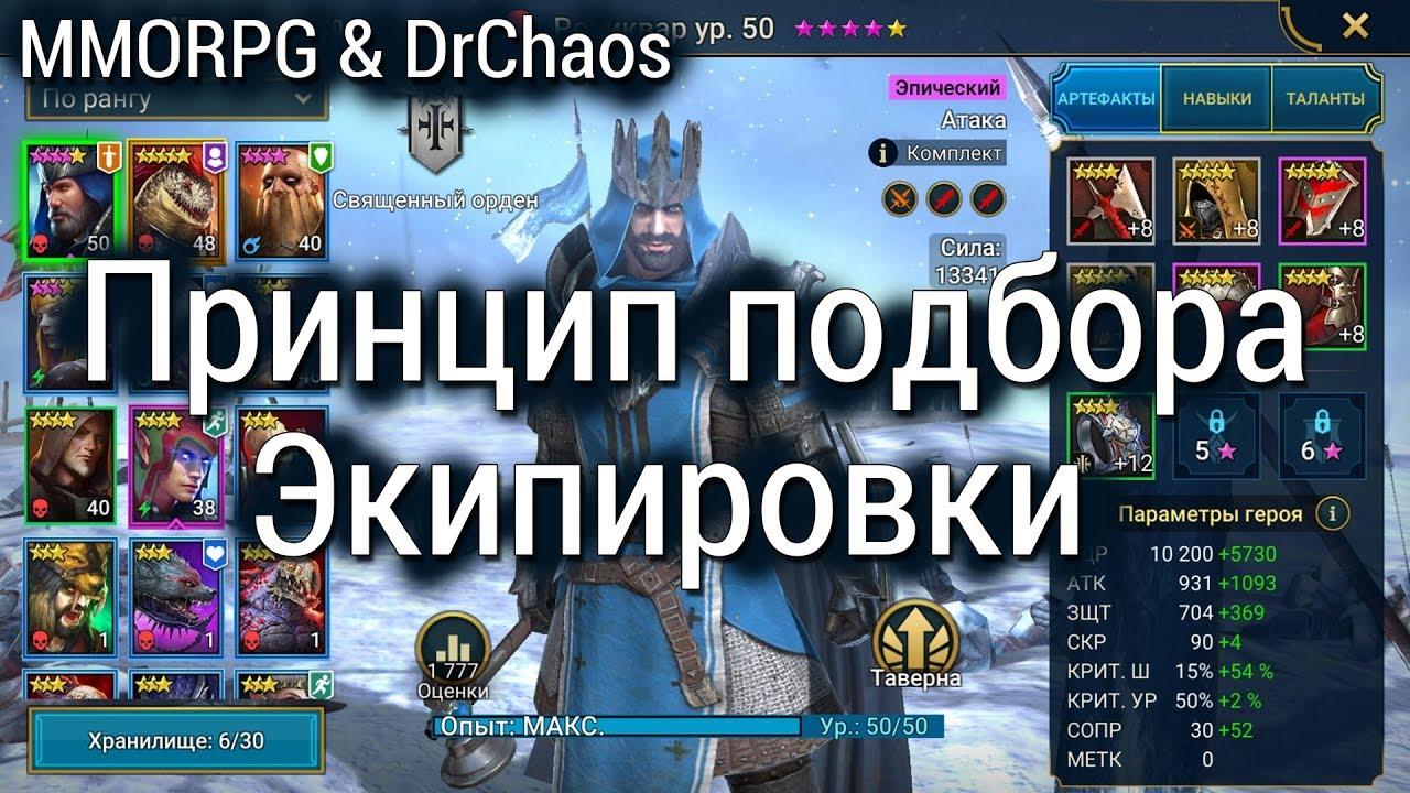 RAID: Shadow Legends - Принцип подбора экипировки/Как одеть персонажа?