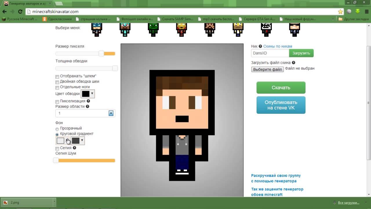 MCSkin3D v1.4 - программа для создания скинов Minecraft