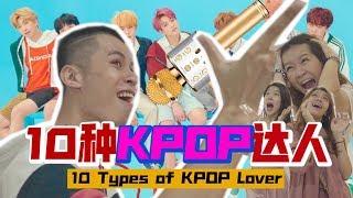 Gambar cover 10 种 KPOP 达人, 10 Types of KPOP Lover