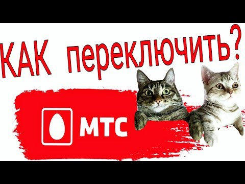 """ТАРИФ МТС """"МОЙ Smart"""". ОБЗОР 2019 / Семья Козырь"""