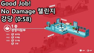 Good Job! No Damage 챌린지 강당 in …