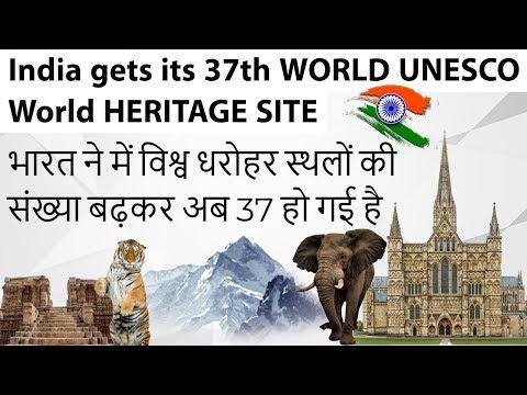 India gets 37th UNESCO World HERITAGE SITE - भारत ने में विश्व धरोहर स्थलों की संख्या अब 37 हो गई है