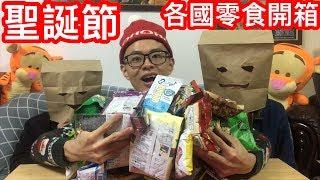 聖誕節各國零食開箱!大胃王挑戰吃超過自己身高的零食?