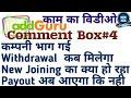 Add Guru Comments Box#4 || ऐड गुरू भाग गया || Withdrwal  कब तक मिलेगा || ID Upgrade कब तक होगी  ||