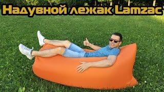 Надувной лежак (ламзак) диван оптом(, 2016-06-14T20:09:57.000Z)