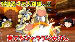 【ポケモンUSUM】ビートを奏でるジャラランガさん【ゆっくり実況】