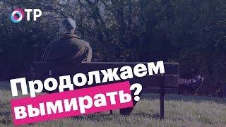 Смотреть видео Как реально стимулировать россиян рожать? онлайн