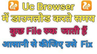 How To Fix UC Browser Download Retrying Problem Solved In Hindi