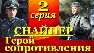Снайпер: Герой сопротивления.2серия из4. Хороший сериал 2015