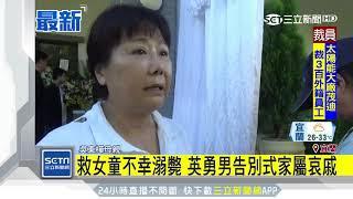 救女童不幸溺斃 英勇男告別式家屬哀戚|三立新聞台