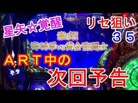 聖闘士星矢海皇覚醒 リセット狙い実践35