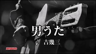 吉幾三   / 男うた  / seijirou