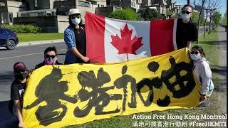 Action Free Hong Kong Montreal 2020 May 23 堅決反對國安法 香港唔要秘密警察! Hong Kong needs NO secret police! Contre la loi de sécurité nationale à ...