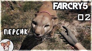 Far Cry 5 - #2 - Нашел Лук и Пуму Персика.