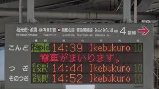 東武東上線 志木駅4番線ホーム 接近放送