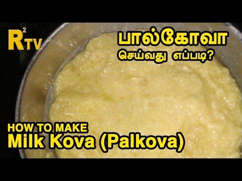 Milk Kova Paal Kova - பால்கோவா   ThiruTamizhan