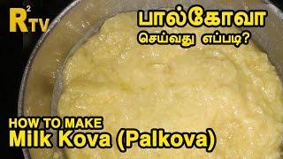 Milk Kova Paal Kova - பால்கோவா | ThiruTamizhan