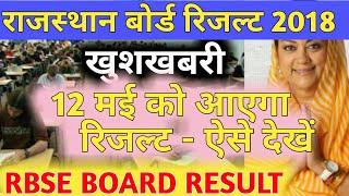 Rajasthan Board result 2018 I Declared date l RBSE 10th 12th intermediate result online kab dekhei