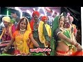Download Chalo Karila Dham Vol-2 / Bundeli Rai Dance / Jagannath Singh - Madhu Agarwal MP3 song and Music Video