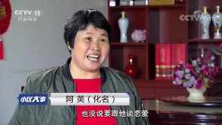 《小区大事》 20190713 我的人生谁做主| CCTV社会与法
