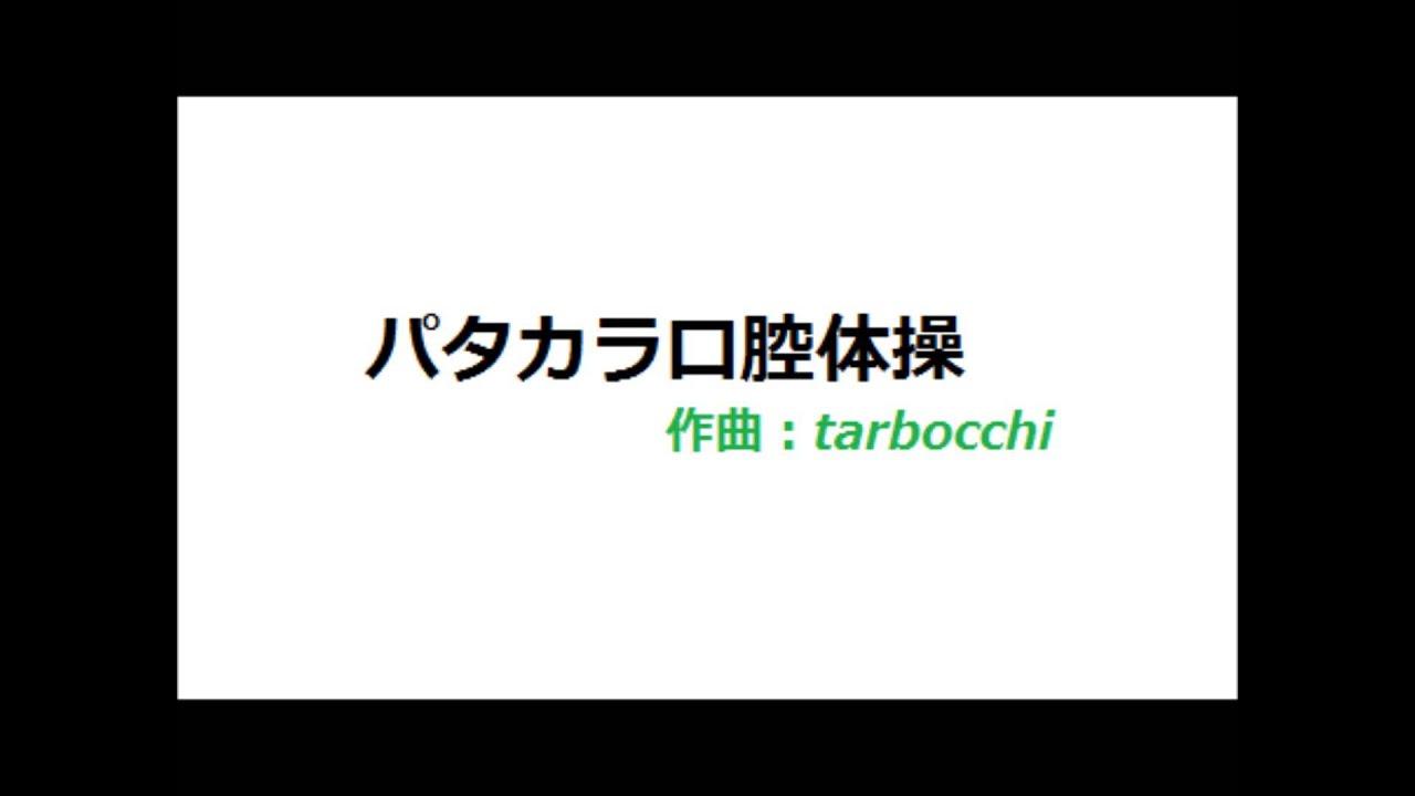 パタカラ口腔体操 Youtube