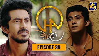 Chalo    Episode 30    චලෝ     23rd August 2021 Thumbnail