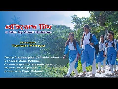 প্রতিরোধ টিম | Short Film ।  বাল্যবিবাহ  । Film By Ziaur Rahman । Health TV Bangladesh