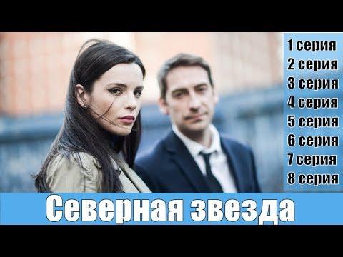 Северная звезда (сериал 2019) 1,2,3,4,5,6,7,8 серия / анонс, сюжет, актёры