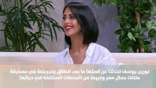 نورين يوسف - قصة نجاح