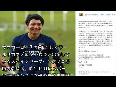 柴崎岳と真野恵里菜の遠距離恋愛に障壁の数々……「W杯で活躍できなければ結婚は無理?」