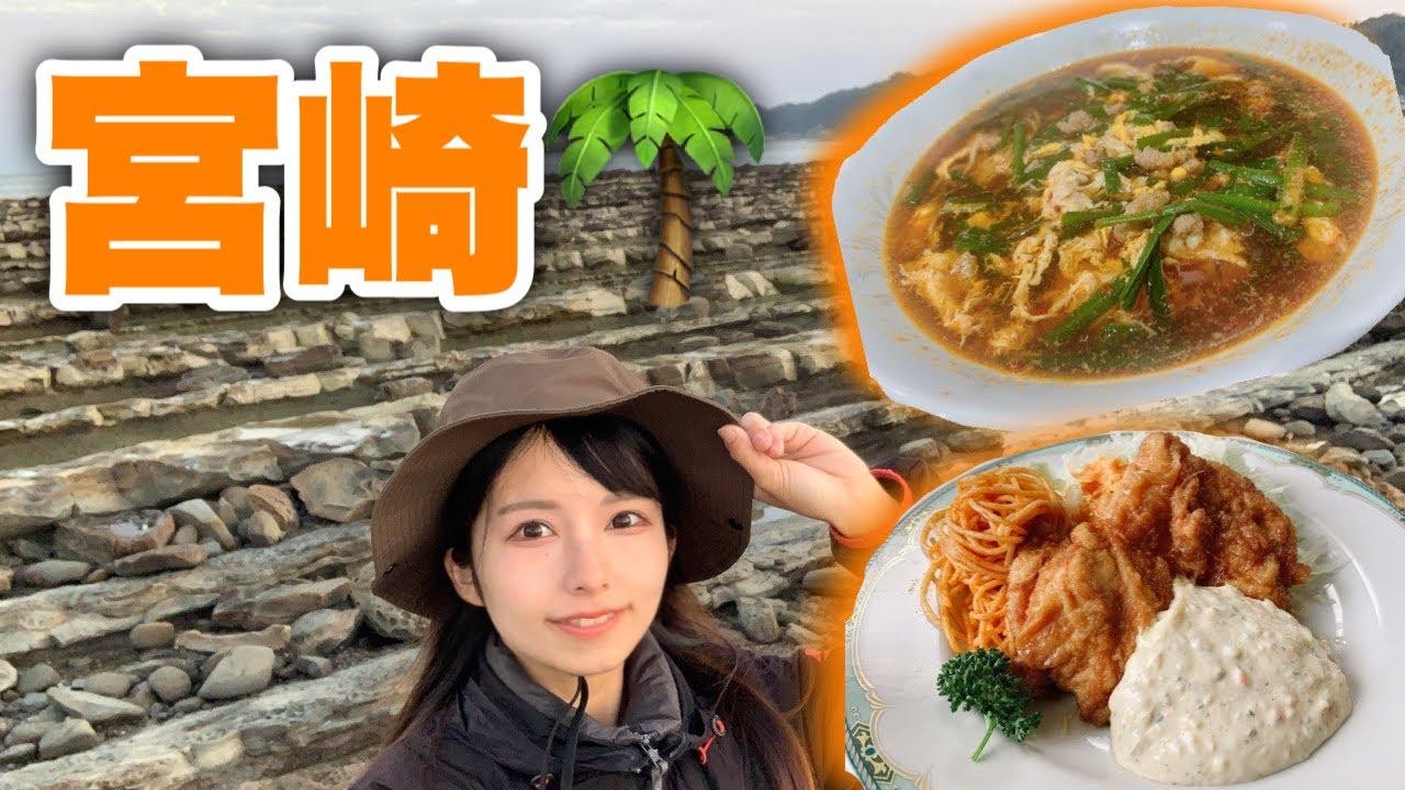 3日かけて宮崎グルメと絶景を堪能する!【バイク女子の日本一周モトブログ】
