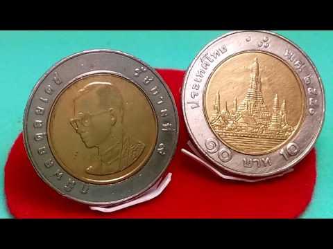 เหรียญ 10 บาท พ.ศ.2550 เงินหมุนเวียนหาได้ไม่ยาก