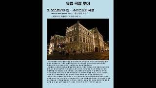 [21.04.28.] 맛있는 렉처콘서트 Ⅰ〈유럽 극장을…