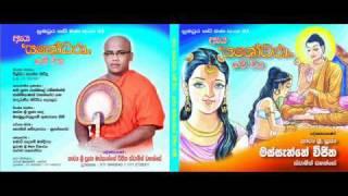 Kavi Bana YASHODHARA යශෝධරා Vijitha Thero 0712738311
