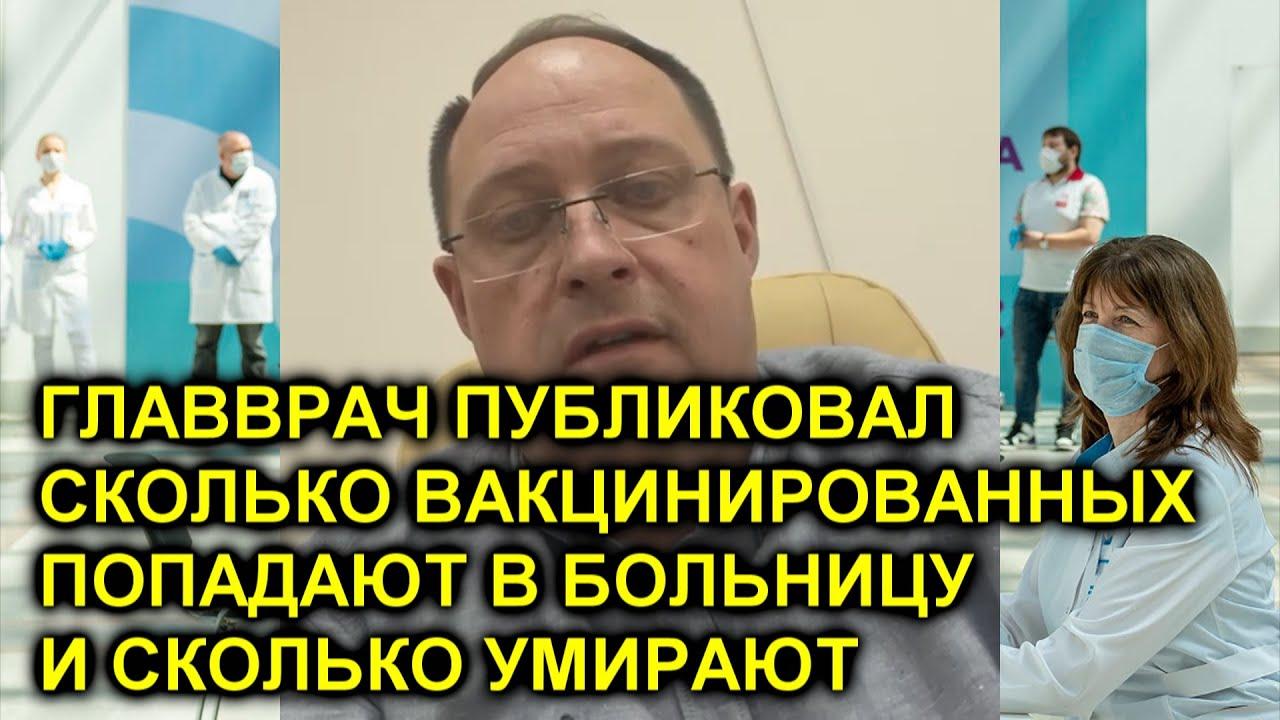 ГЛАВВРАЧ РОССИЙСКОЙ БОЛЬНИЦЫ СТАЛ ПУБЛИКОВАТЬ КОВИДНУЮ СТАТИСТИКУ!  И ВОТ ЧТО ИЗ ЭТОГО ВЫШЛО