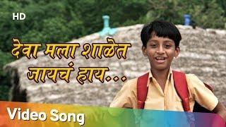 Deva Mala Shalet Jaycha Hay (देवा मला शाळेत जायचं हाय) - Shyamchi Shala - Marathi Popular Songs