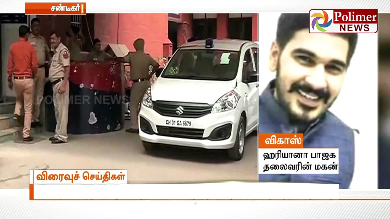 bjp vikas barala confess chasing varnika car | polimer news - youtube