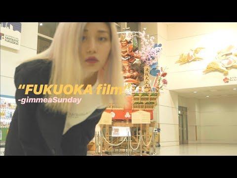 FUKUOKA film 후쿠오카 3박4일의 기록✨김미아썬데이