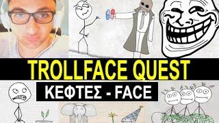 Οι Περιπέτειες Του Κεφτές-Face | Trollface Quest Game ✔