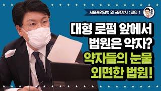 [장제원TV] 대형 로펌 앞에서 법원은 약자? 약자들의…