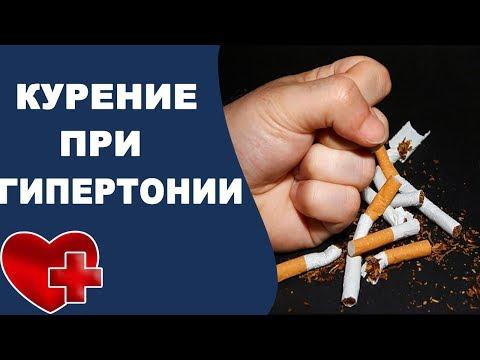 Можно ли курить при гипертонии?