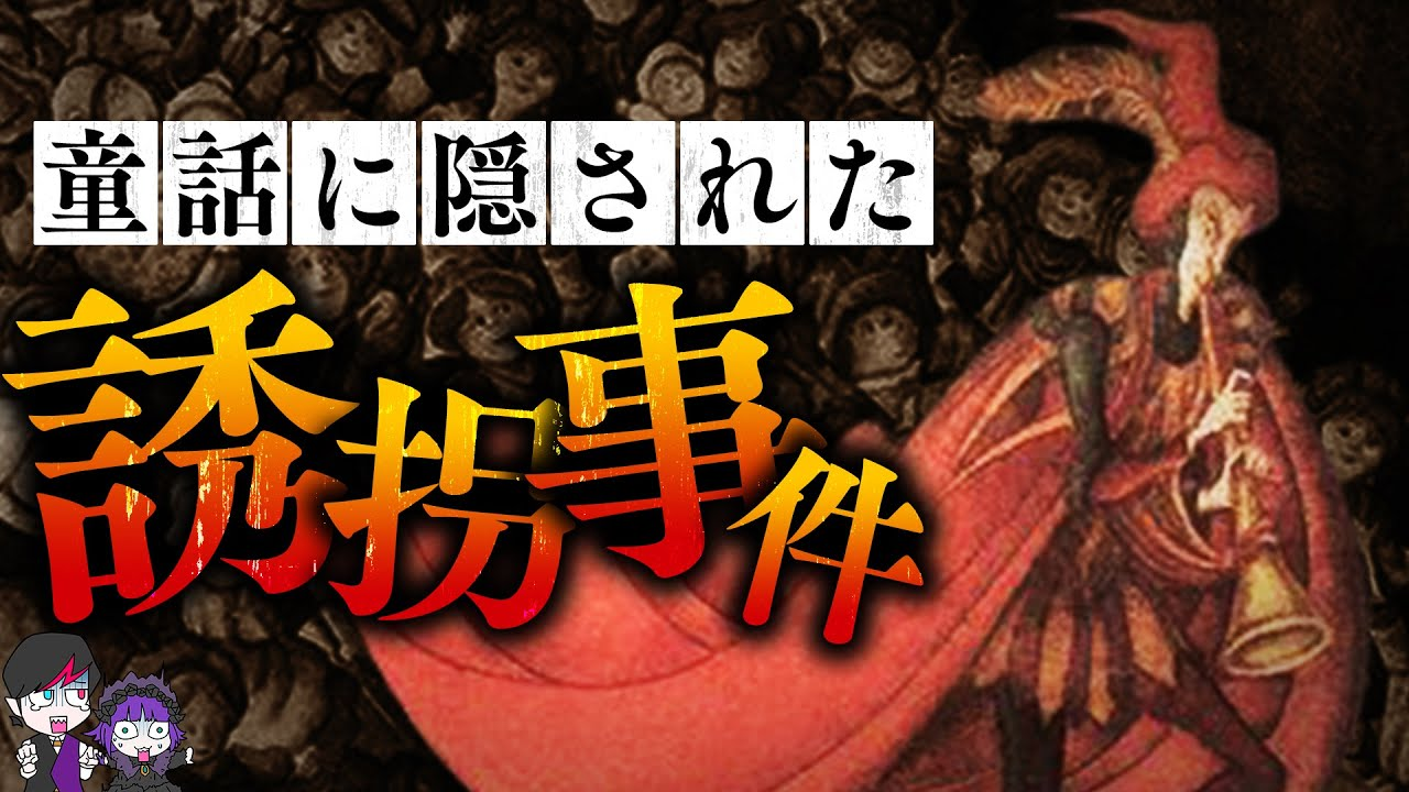 【都市伝説】子ども130人を誘拐…童話・ハーメルンの笛吹き男の凶悪な正体