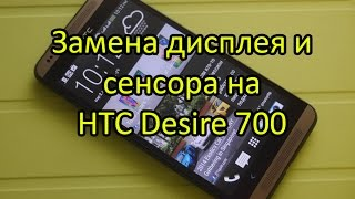 Замена дисплея и сенсора HTC Desire 700 Dual Sim сам срабатывает сенсор \ Display Touch Replacement