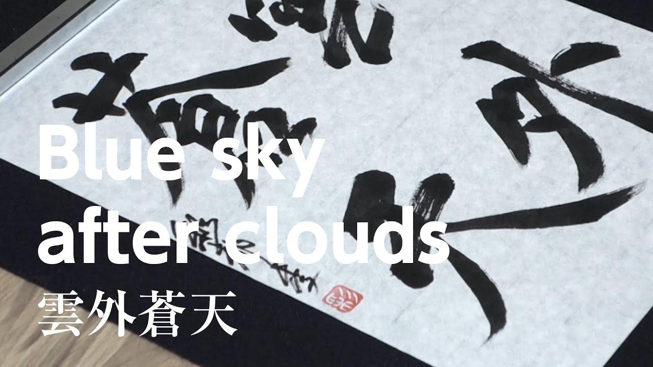 外 蒼天 雲