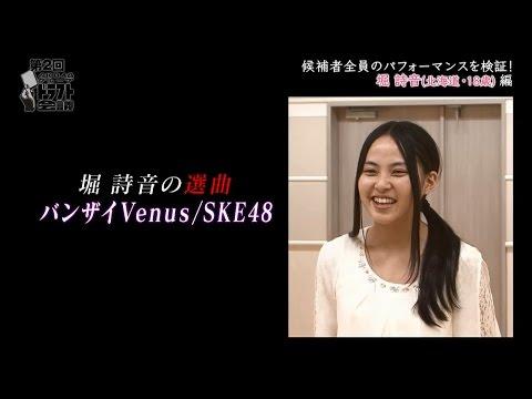 第2回AKB48グループドラフト会議  #5 堀詩音 パフォーマンス映像 / AKB48[公式]