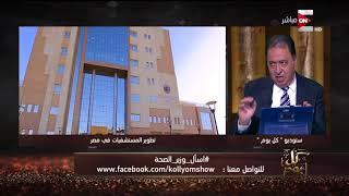 موعد تطبيق التأمين الصحي المجاني في بورسعيد - E3lam.Org